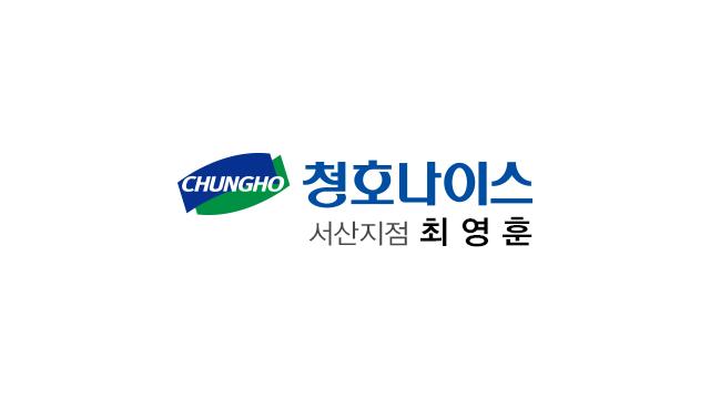 청호나이스서산지점최영훈