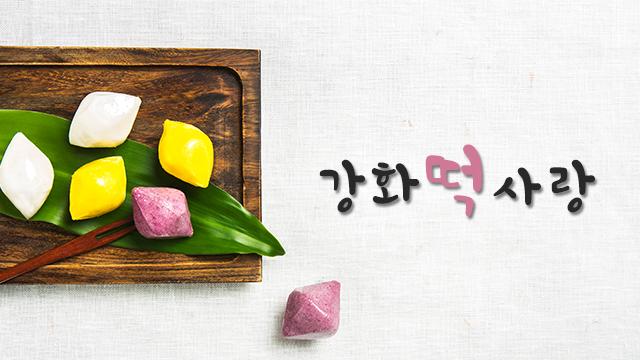 강화떡사랑