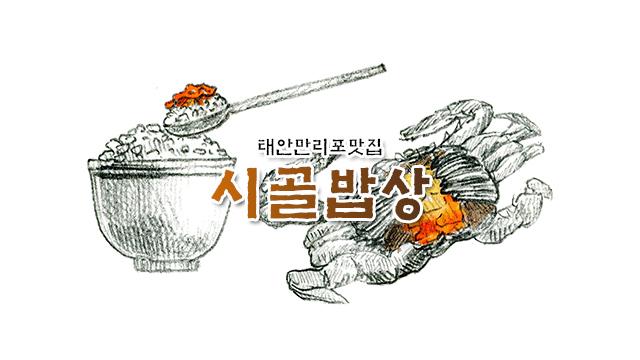 만리포맛집 시골밥상