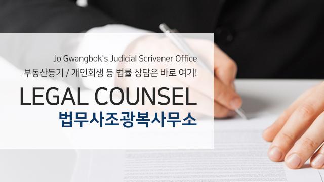법무사조광복사무소