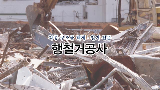 행철거공사 - 서산철거공사 당진철거공사 서산행철거공사